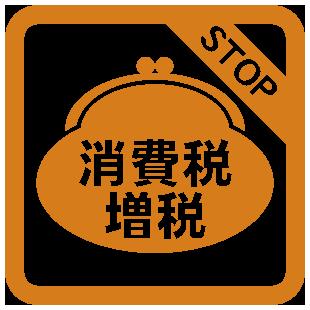 増税ストップアイコン画像(大)