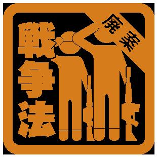 戦争法廃止アイコン画像(大)