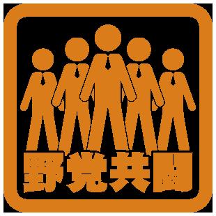野党共闘アイコン(大)