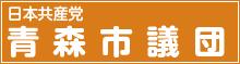 青森市議団リンクバナー