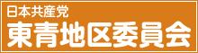 東青地区委員会リンクバナー